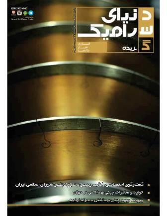 مجله سرامیک
