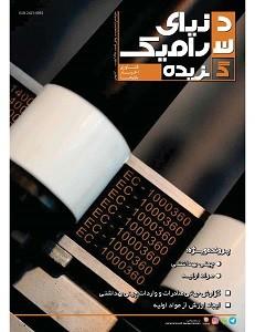 مجله دنیای سرامیک