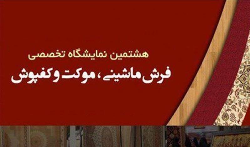 نمایشگاه موکت مشهد